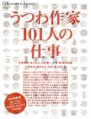 utsuwa100