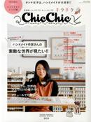 Chic Chic(サンエイムック)