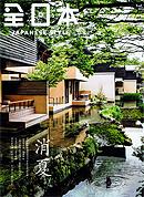 全日本 japanese style
