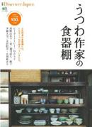 utuwasakka_syokkidaba