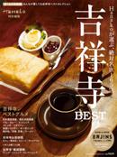 hanako_kitijyoji_best